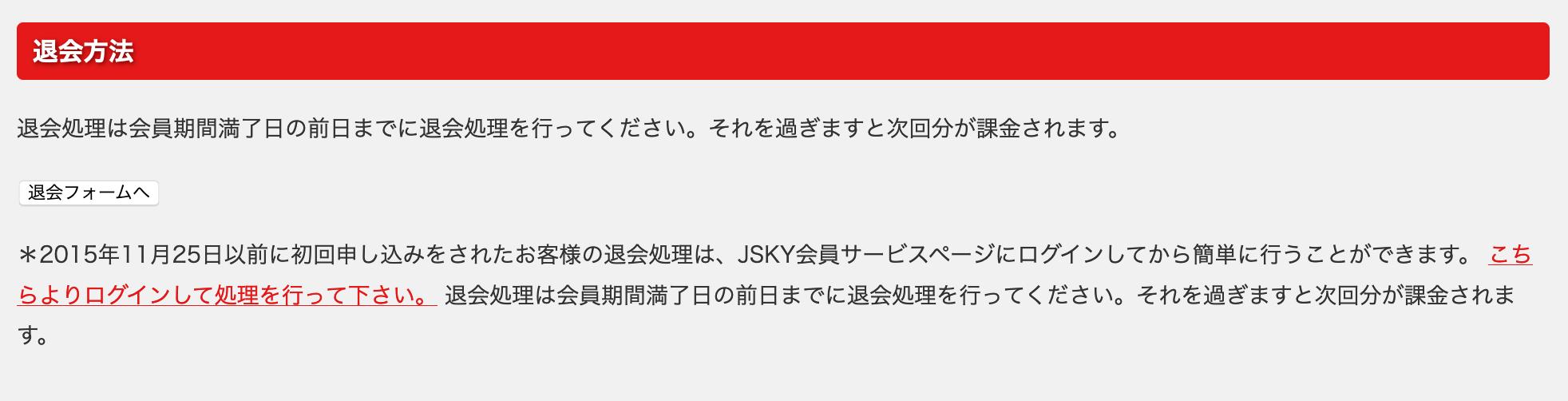TOKYO-HOTの退会方法